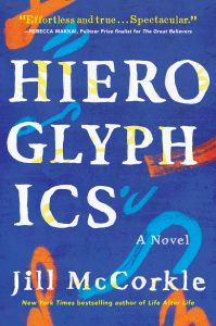 One of our recommended books is Hieroglyphics by Jill McCorkle